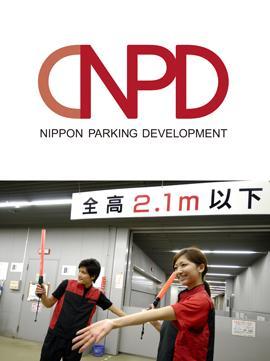 時間貸し駐車場『【NPD】日本駐車場開発』
