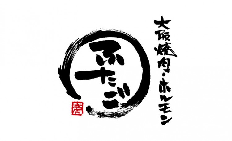 大阪焼肉・ホルモン ふたご 中目黒新館