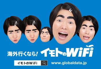 海外WiFiレンタル イモトのWiFi