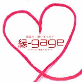 縁-gage