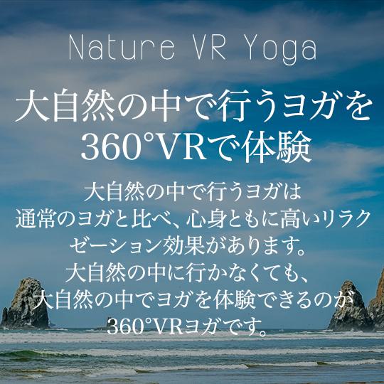 VR Yoga(DMM動画)