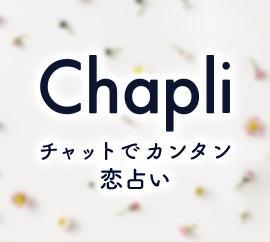 チャット占い Chapli
