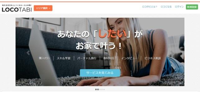 現地在住日本人による「タウン・コンシェルジュ」サービス<ロコタビ>