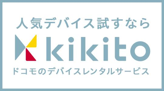 ドコモのレンタルサービス「kikito」