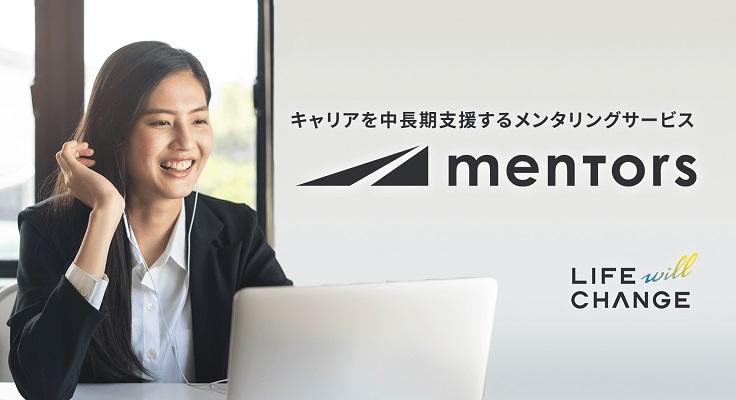 キャリア相談サービス 『mentors』