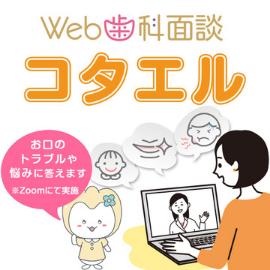 Web歯科面談「コタエル」
