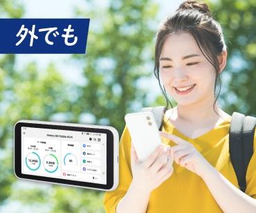 【超高速WiFiルーター】Vision WiMAX