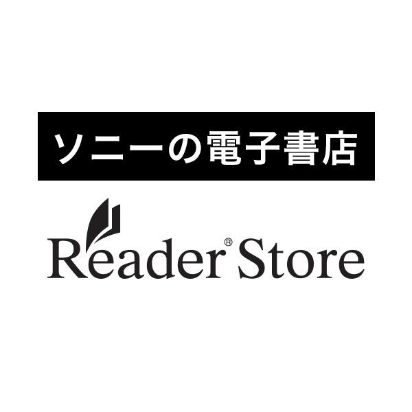 ソニーの電子書店「Reader Store」