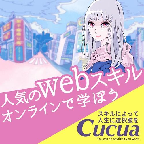 Webデザインスクール Cucua