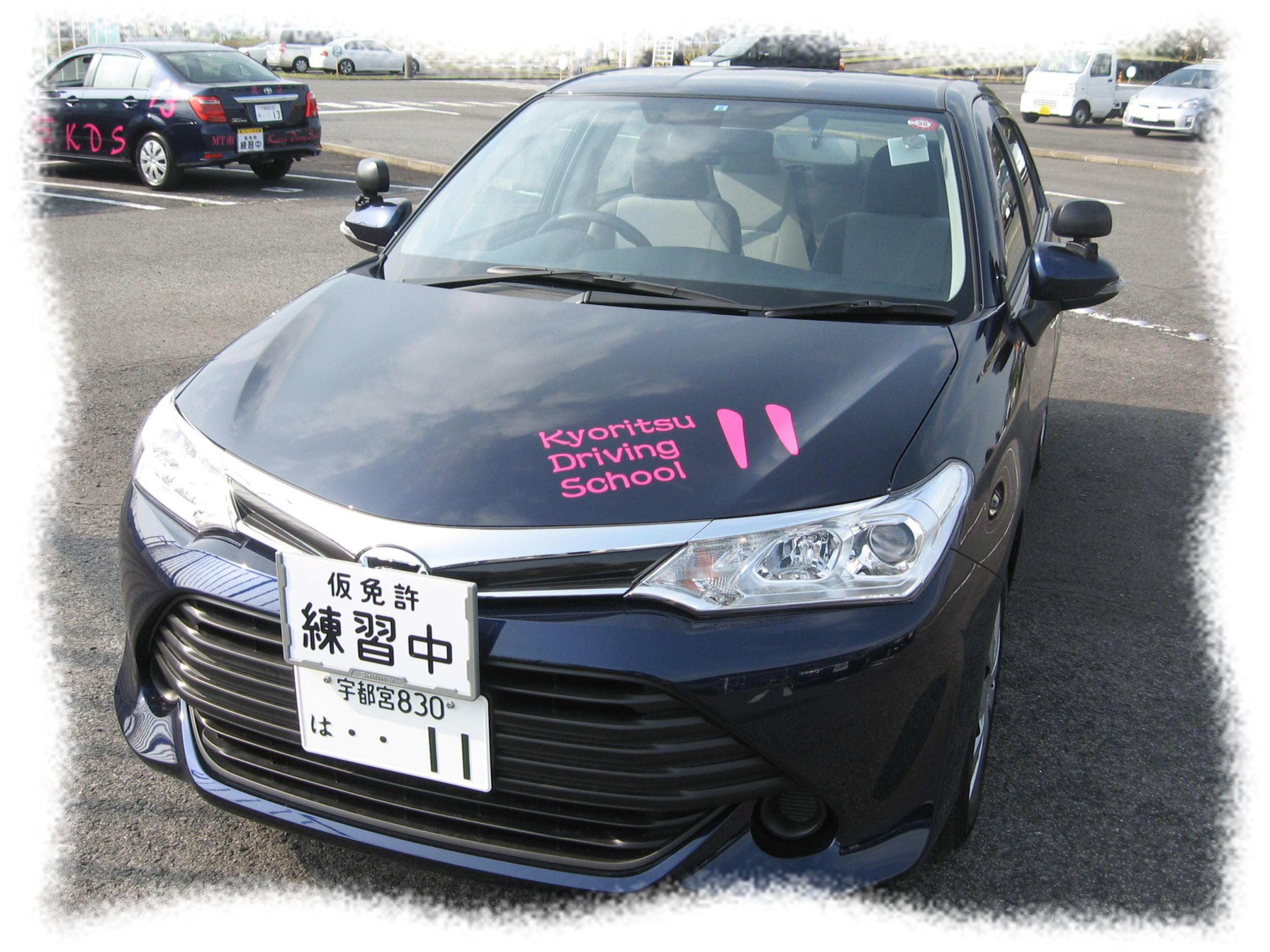 栃木県西那須野自動車学校 親切丁寧な受付・教習をモットーに、無料送迎もご好評頂いております。