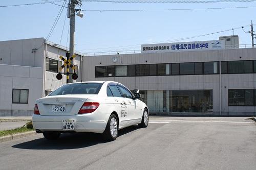 自動車 学校 西尾